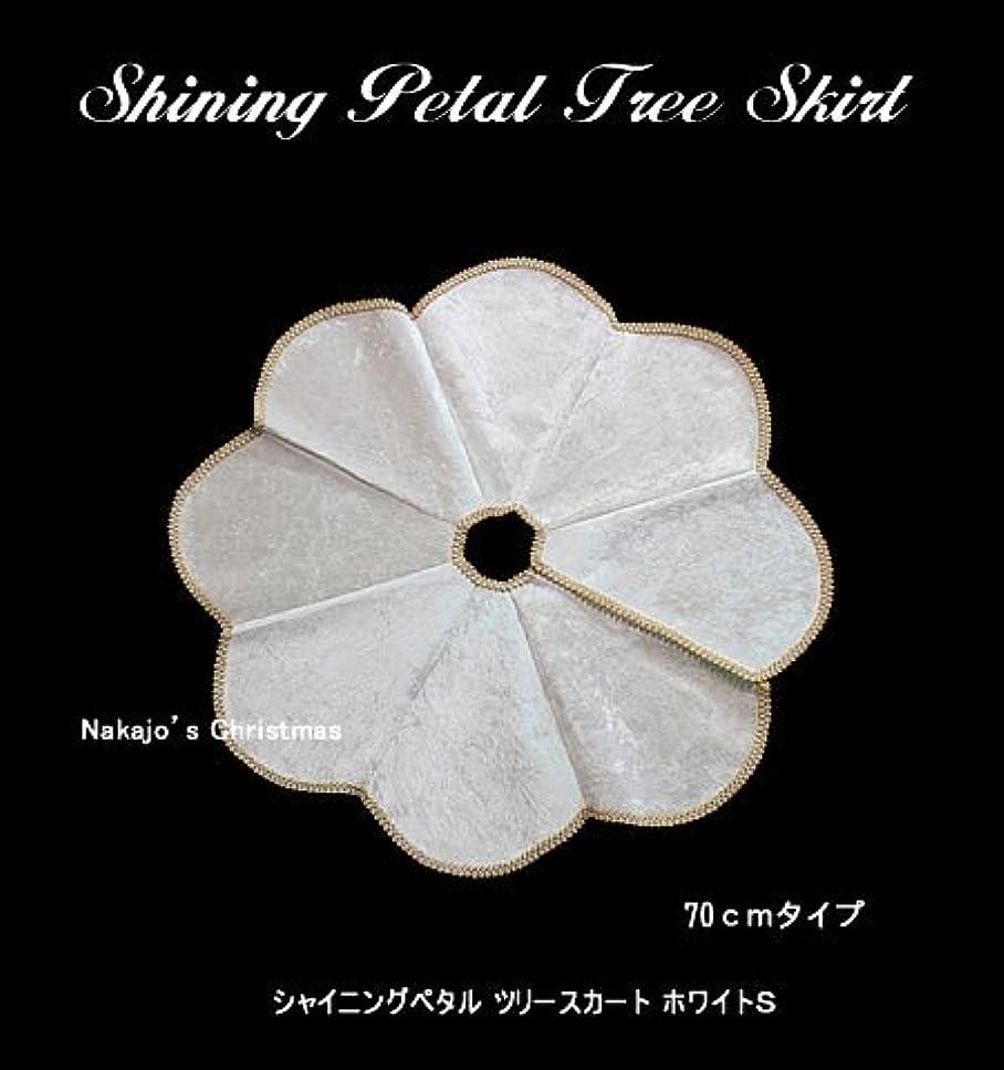 接続詞に対応マーティフィールディングシャイニングペタルツリースカート(ホワイトS)70cmタイプ