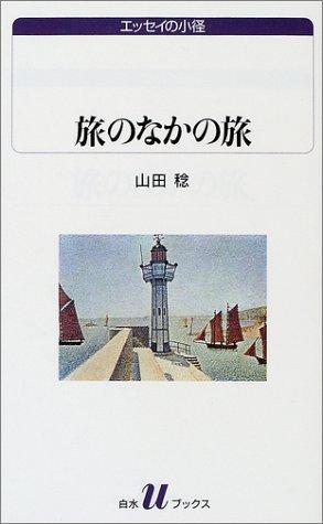 旅のなかの旅 (白水uブックス―エッセイの小径)