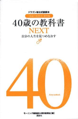 40歳の教科書NEXT──自分の人生を見つめなおす ドラゴン桜公式副読本『16歳の教科書』番外編
