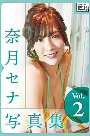 奈月セナ写真集 Vol.2 (impress QuickBooks)