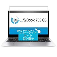 Sukix ブルーライトカット ガラスフィルム 、 HP EliteBook 755 G5 15.6インチ 向けの 有効表示エリアだけに対応 ガラスフィルム 保護フィルム ガラス フィルム 液晶保護フィルム シート シール 専用 カット 適用 専用
