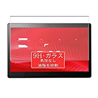 Sukix ガラスフィルム 、 東芝 TOSHIBA dynabook D83 / DP 13.3インチ 向けの 有効表示エリアだけに対応 強化ガラス 保護フィルム ガラス フィルム 液晶保護フィルム シート シール 専用