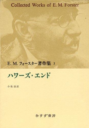 ハワーズ・エンド (E.M.フォースター著作集)