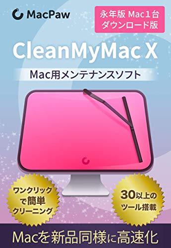 CleanMyMac X 永年版 Mac1台 | オンラインコード版