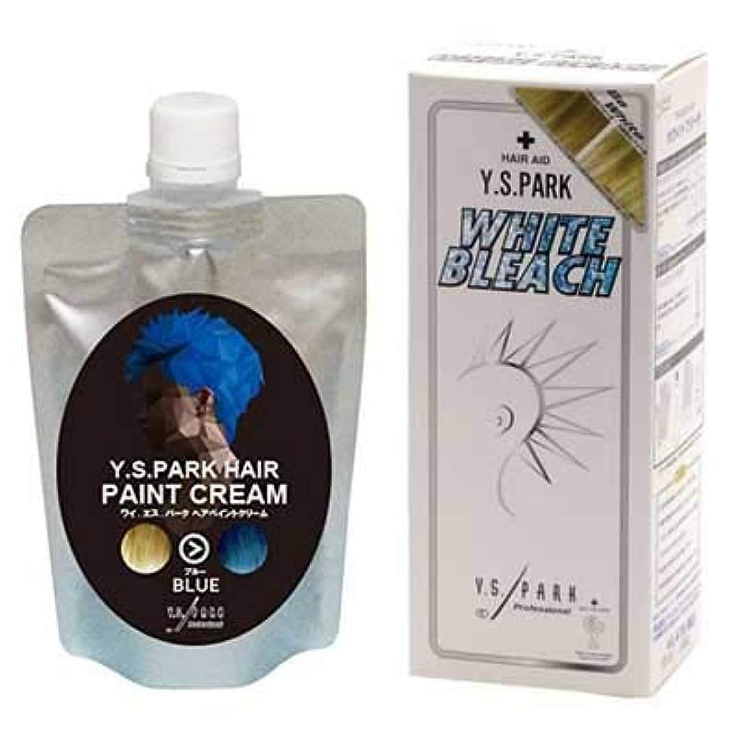 報いる文法飽和するY.S.PARKヘアペイントクリーム ブルー 200g & Y.S.PARKホワイトブリーチセット