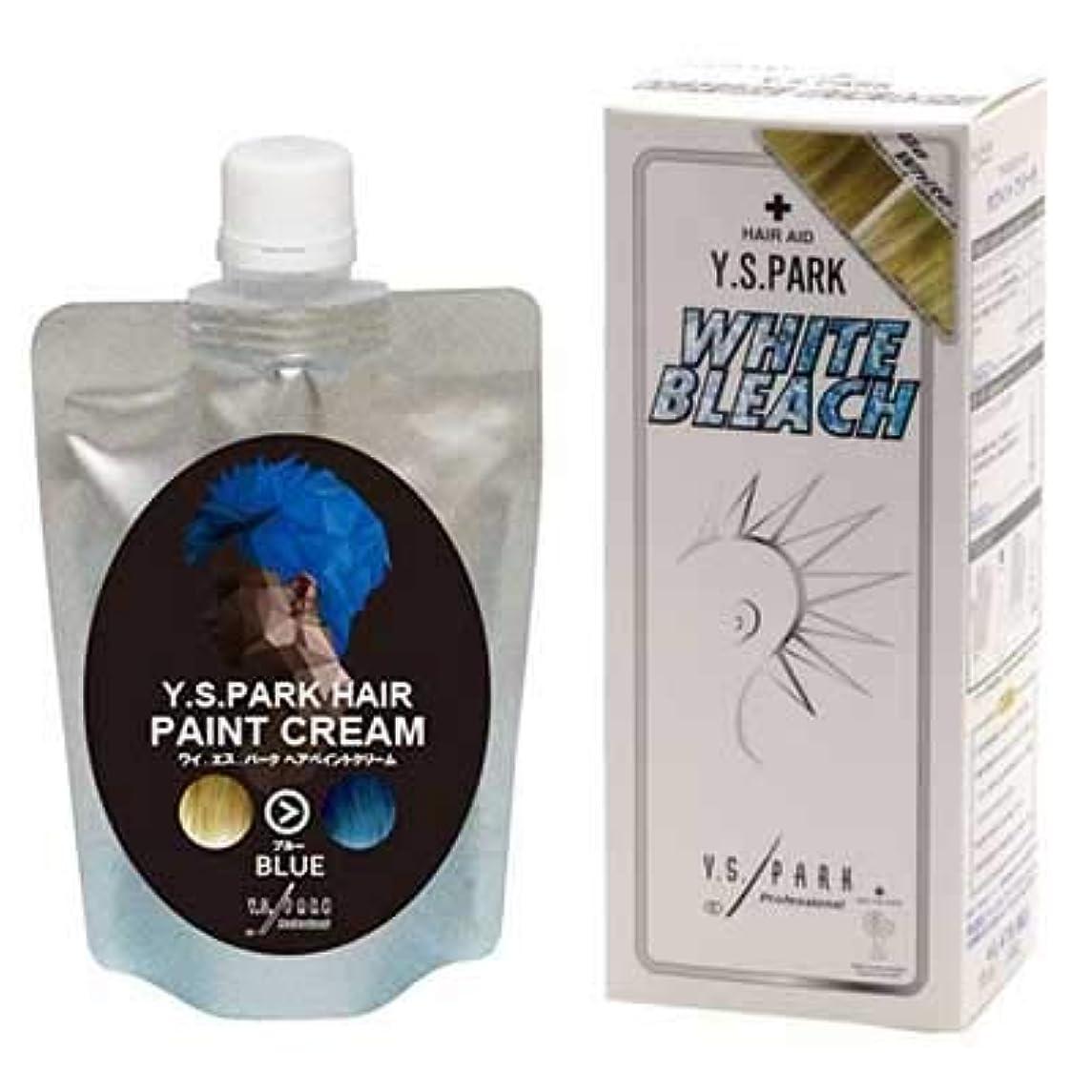ビザ代わりのリストY.S.PARKヘアペイントクリーム ブルー 200g & Y.S.PARKホワイトブリーチセット