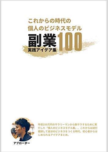 korekaranozidaino kozinnnobizinesumoderusyuu hukugyouaideahyaku (Japanese Edition)