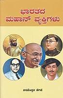 Bharatada Mahaan Vyaktigalu