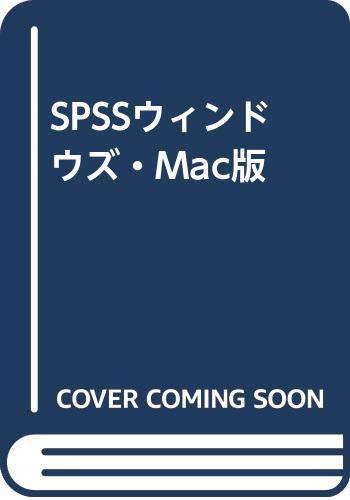 SPSSウィンドウズ・Mac版の詳細を見る