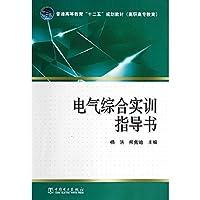 """普通高等教育""""十二五""""规划教材(高职高专教育)电气综合实训指导书"""