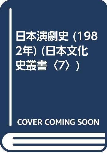 日本演劇史 (1982年) (日本文化史叢書〈7〉) / 伊原 敏郎