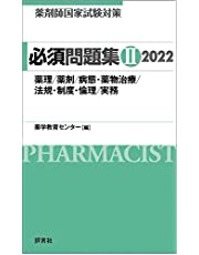 薬剤師国家試験対策 必須問題集II 2022