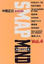 SMAP MIND―中居正広音楽対談〈Vol.4〉