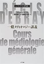 レジス・ドブレ著作選 (3)  一般メディオロジー講義