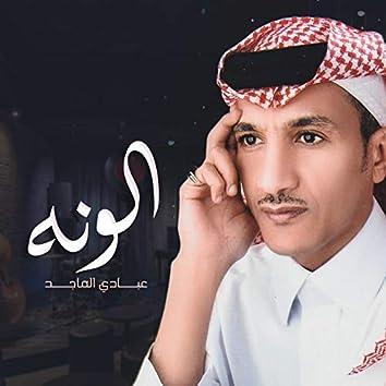 Alwannah