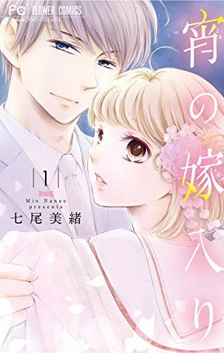 宵の嫁入り(1) (フラワーコミックス)の商品画像