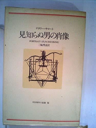 見知らぬ男の肖像 (1977年) (河出海外小説選〈13〉)