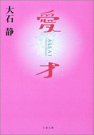 愛才 (文春文庫)