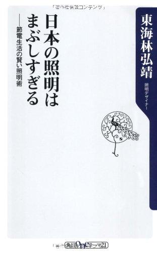 日本の照明はまぶしすぎる    節電生活の賢い照明術 (角川oneテーマ21)