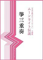 「美少女戦士セーラームーン」 主題歌 『ムーンライト伝説』箏三重奏 (ファミ箏)