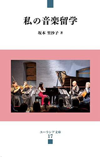 私の音楽留学 (ユーラシア文庫)の詳細を見る