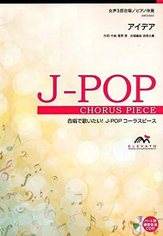 EMF3-0051 合唱J-POP 女声3部合唱/ピアノ伴奏 アイデア (合唱で歌いたい!JーPOPコーラスピース)
