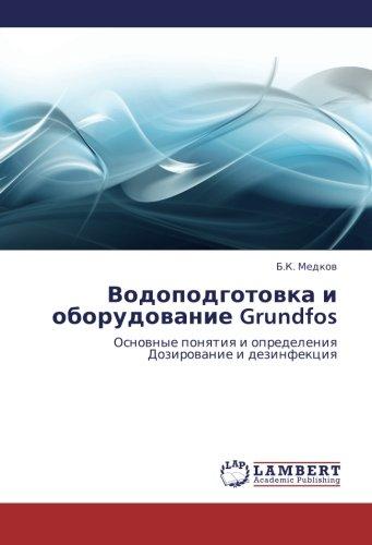 Vodopodgotovka i oborudovanie Grundfos: Osnovnye ponyatiya i opredeleniya Dozirovanie i dezinfektsiya