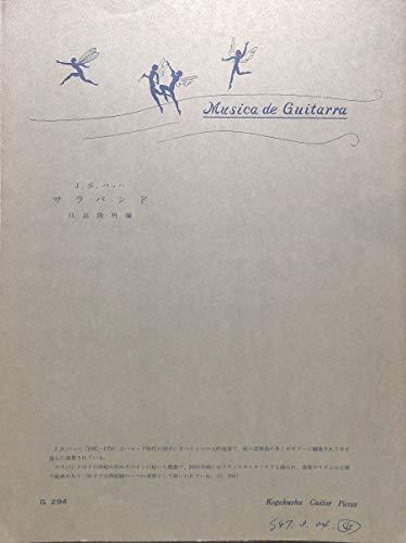 [ギターピース]サラバンド 作曲:J.S.バッハ 編曲:玖島隆明