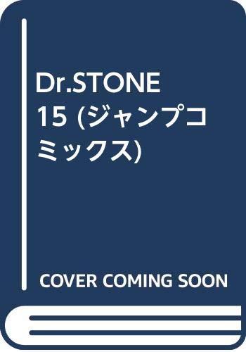 Dr.STONE 15 (ジャンプコミックス)