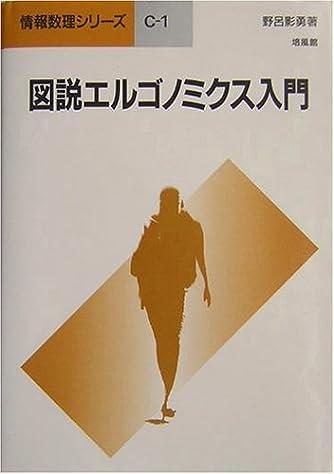 図説エルゴノミクス入門 (情報数理シリーズ)