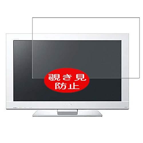 VacFun Anti Espia Protector de Pantalla, compatible con Sony KDL-32EX300 TV 31.5', Screen Protector Filtro de Privacidad Protectora(Not Cristal Templado) NEW Version
