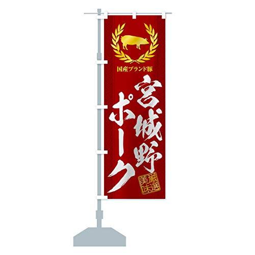 ブランド豚/宮城野ポーク のぼり旗 サイズ選べます(ジャンボ90x270cm 左チチ)