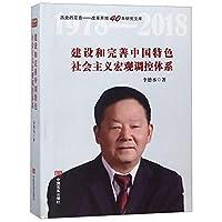 建设和完善中国特色社会主义宏观调控体系(改革开放40年,选入新闻出版总局十三五规划,国家统计局原局长李德水著)