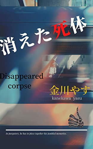 Disappeared corpse (Japanese Edition)
