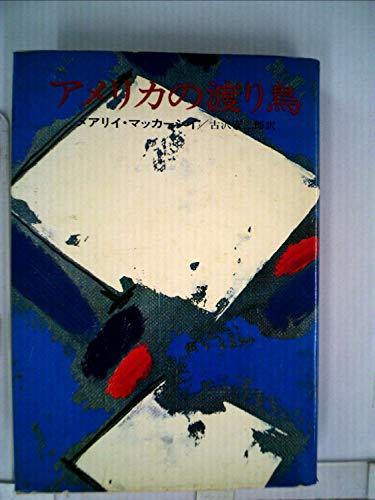 アメリカの渡り鳥 (1974年) (Hayakawa novels)
