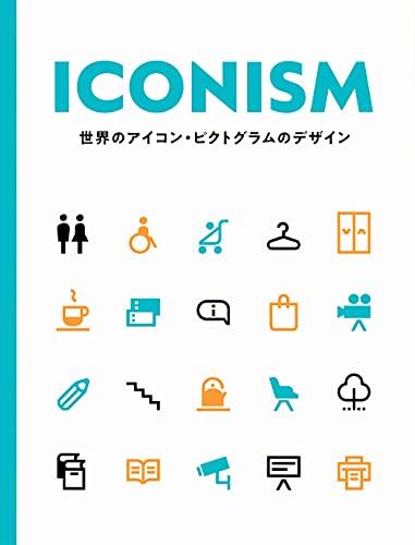 ICONISM 世界のアイコン・ピクトグラムのデザイン