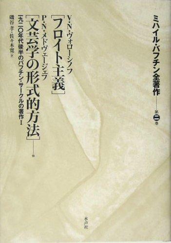 ミハイル・バフチン全著作〈第2巻〉「フロイト主義」「文芸学の形式的方法」他―一九二〇年代後半のバフチン・サークルの著作〈1〉の詳細を見る