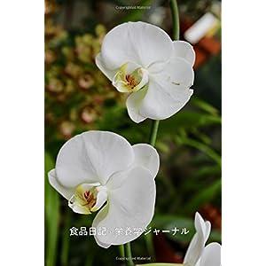 Nutrition Journal – Food Diary (Eiyo-gaku janaru – shokuhin nikki): Japanese Language – March Food Diary with Beautiful Floral Cover; Nihongo – … Publications) (Japanese Edition)