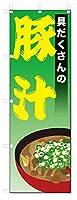 のぼり旗 豚汁 (W600×H1800)