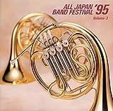日本の吹奏楽'95(3)