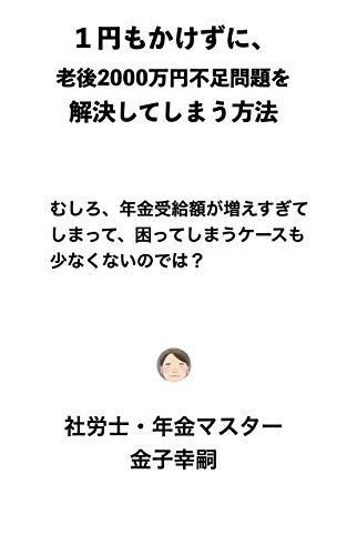 1円もかけずに、老後年金2000万円不足問題を解決する方法