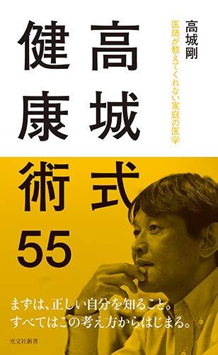 高城式健康術55 医師が教えてくれない家庭の医学 (光文社新書)