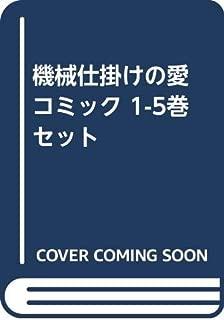 機械仕掛けの愛 コミック 1-5巻 セット