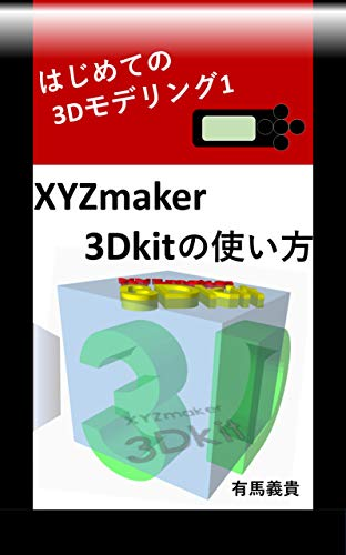 First Steps in 3D Modelling 1: How to use XYZmaker 3Dkit (Japanese Edition)
