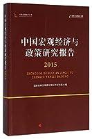 中国宏观经济与政策研究报告(中国宏观经济丛书 )