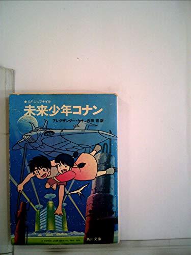 未来少年コナン (1978年) (角川文庫)