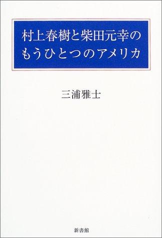 村上春樹と柴田元幸のもうひとつのアメリカの詳細を見る