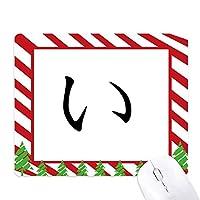 日本語の片仮名文字い ゴムクリスマスキャンディマウスパッド