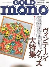 GOLD MONO ヴィンテージ・グッズ大特集