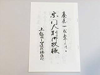 宗門人別改帳 レプリカ 江戸時代 キリシタン 宗門改帳